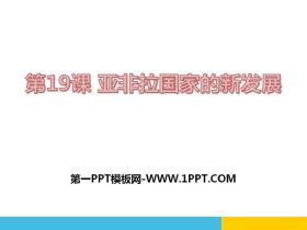 《��非拉��家的新�l展》PPT�n件