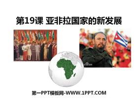 《亚非拉国家的新发展》PPT下载