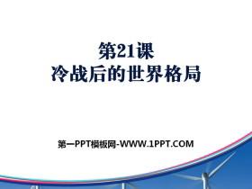 《冷战后的世界格局》PPT