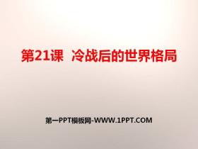《冷战后的世界格局》PPT下载
