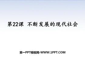 《不断发展的现代社会》PPT下载