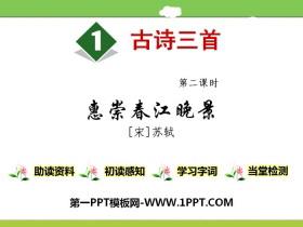 《古诗三首》PPT(第二课时)
