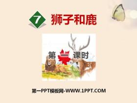 《狮子和鹿》PPT(第一课时)