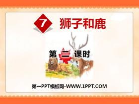 狮子和鹿PPT