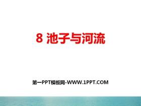 《池子和河流》PPT课件