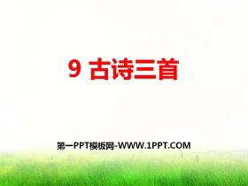 《古诗三首》PPT课件