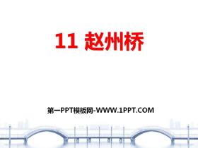 《赵州桥》PPT