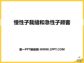 《慢性子裁缝和急性子顾客》PPT