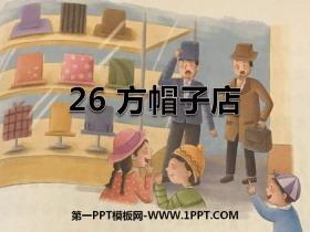 《方帽子店》PPT