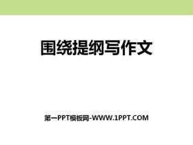 《围绕提纲写作文》PPT课件