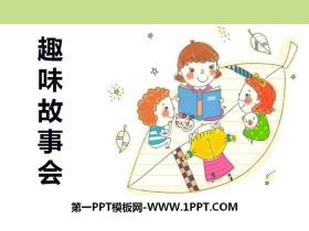 《趣味故事会》PPT课件