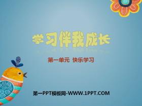 《学习伴我成长》快乐学习PPT下载