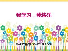 《我学习 我快乐》快乐学习PPT下载