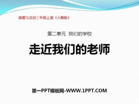 《走近我们的老师》我们的学校PPT课件