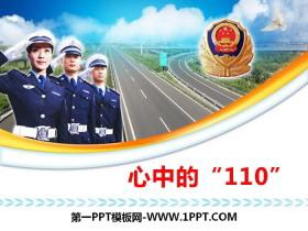 """《心中的""""110""""》安全护我成长PPT课件"""