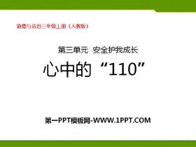 """《心中的""""110""""》安全护我成长PPT下载"""