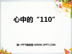 """《心中的""""110""""》安全护我成长PPT课件下载"""