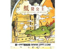 《纸袋公主》绘本故事PPT