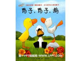 《鸭子,鸭子,鹅》绘本故事PPT