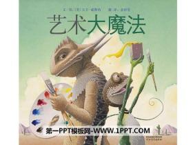 《艺术大魔法》绘本故事PPT
