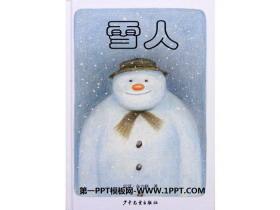 《雪人》绘本故事PPT