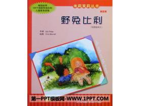 《野兔比利》绘本故事PPT