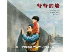 《爷爷的墙》绘本故事PPT