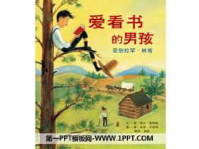 《爱看书的男孩》绘本故事PPT