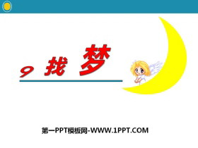 《找梦》PPT课件