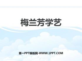 《梅兰芳学艺》PPT下载