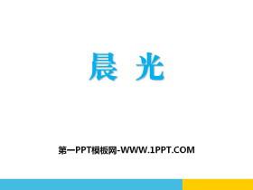 《晨光》PPT课件