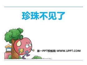 《珍珠不见了》PPT课件