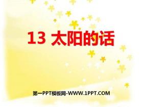 《太阳的话》PPT下载