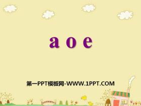 《aoe》PPT