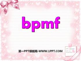 《bpmf》PPT