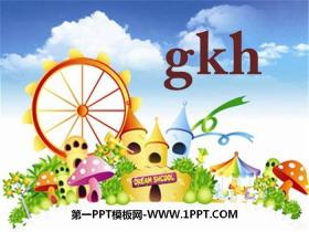 《gkh》PPT