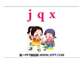 《jqx》PPT下载