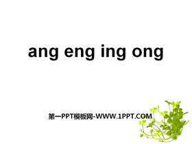 《angengingong》PPT