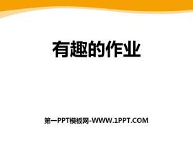 《有趣的作业》PPT下载
