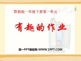《有趣的作业》PPT课件下载