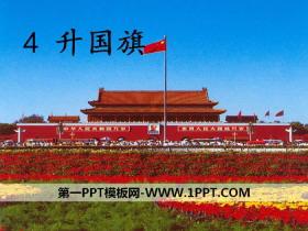 《升国旗》PPT