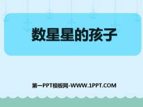 《数星星的孩子》PPT下载