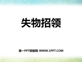 《失物招�I》PPT