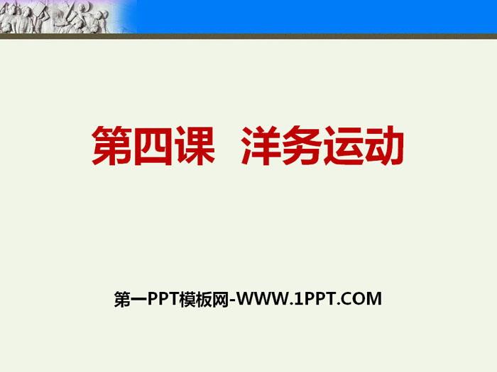 《洋务运动》PPT课件