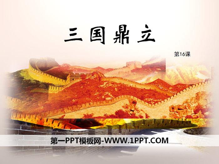 七年级历史ppt下载_《三国鼎立》PPT - 第一PPT