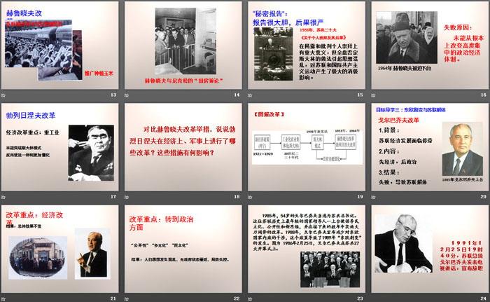 《社会主义的发展与挫折》PPT课件