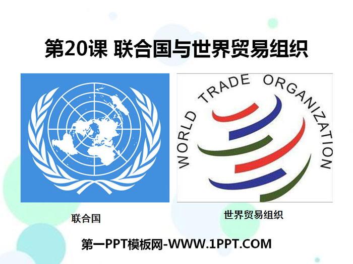 《联合国与世界贸易组织》PPT课件