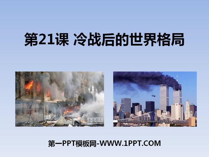 《冷战后的世界格局》PPT课件
