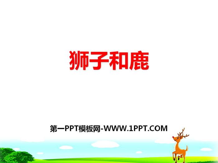 狮子和鹿 PPT课件