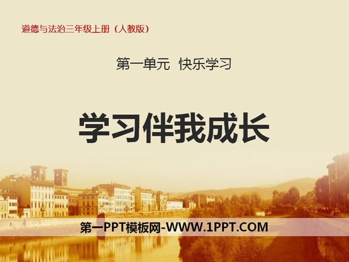 《学习伴我成长》快乐学习PPT课件